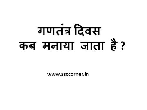 गणतंत्र  दिवस कब मनाया जाता है | Gantantra Divas Kab Manaya Jata Hai -