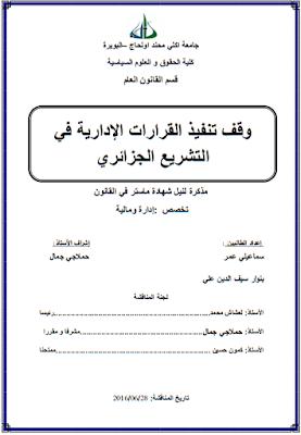 مذكرة ماستر : وقف تنفيذ القرارات الإدارية في التشريع الجزائري PDF