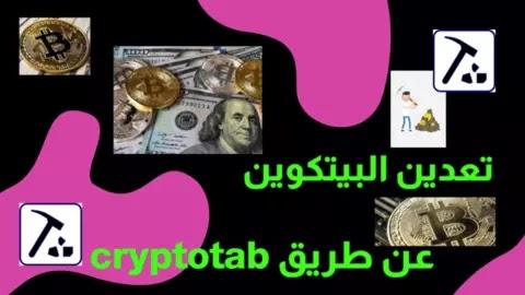 تعدين البيتكوين من متصفح CryptoTab   تعدين العملات الرقمية