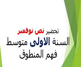 تحضير نص نوفمبر لغة عربية سنة أولى متوسط، مذكرة درس: