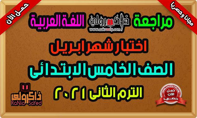 حصريا مراجعه لغه عربيه الصف الخامس الابتدائي امتحان شهر ابريل 2021