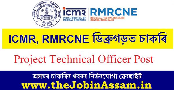 ICMR RMRC Dibrugarh Recruitment 2020: