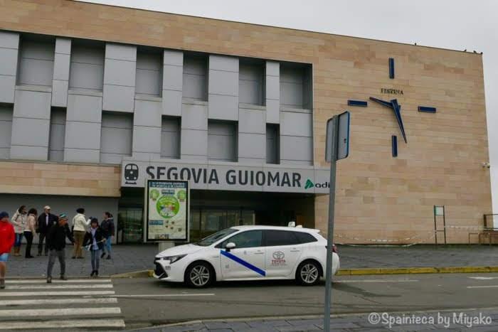 スペインのセゴビア鉄道駅とタクシー乗り場 Segovia Guiomar