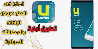 تحميل تطبيق امنية- Umniah للاتصالات الاردنية افضل عروض الباقات والمكافأت للاندرويد والايفون