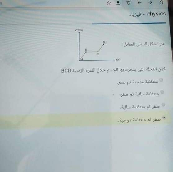 امتحان الفيزياء للصف الاول الثانوي الترم الاول 2021 6