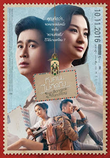 From Bangkok to Mandalay (2016) ถึงคน..ไม่คิดถึง