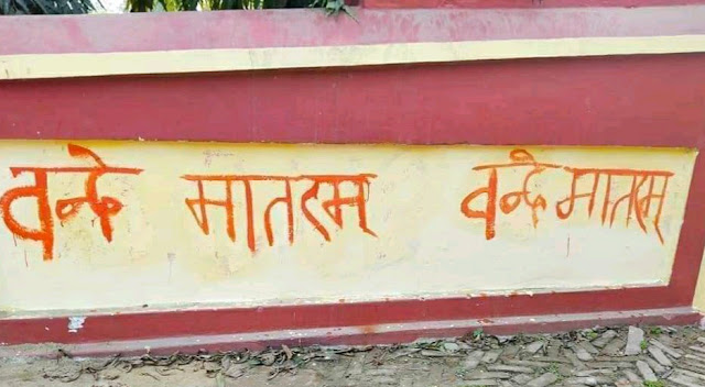 Vande Matram slogan