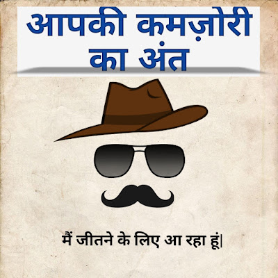 Motivational story in Hindi/for success Hindi motivational story