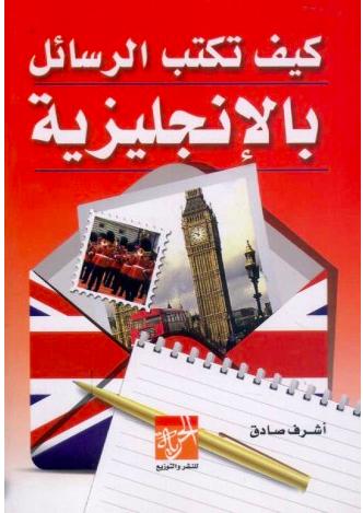 كتاب تعلم الانجليزية بنفسك pdf