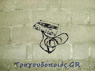 http://www.kasetophono.com/2016/07/tragoudopoios.html