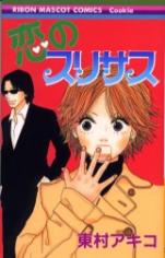 Koi no Surisasu Manga
