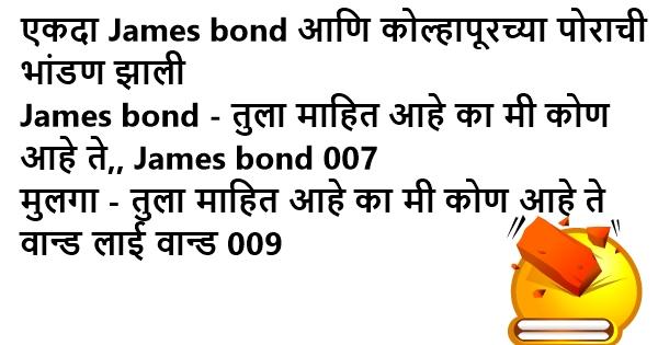 marathi jok