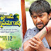 Krishna Gadi Veera Prema Gadha KVPG Review