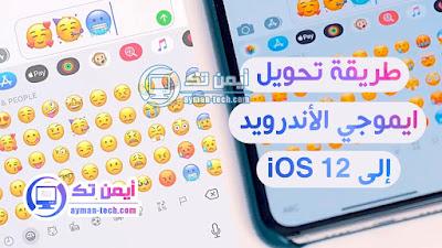 طريقة تحويل ايموجي هواتف الأندرويد إلى أيفون iOS 12 بدون روت