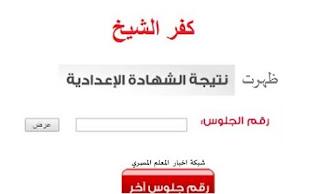 حصرياً ظهرت نتيجة الشهادة الإعدادية الترم الاول 2020 في محافظة كفر الشيخ برقم الجلوس الأن - نتيجة تالتة اعدادي نصف العام 2020 موقع اليوم السابع