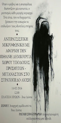 https://athens.indymedia.org/media/events/2016/02/10/%CE%BC%CE%B9%CF%84_1.jpg