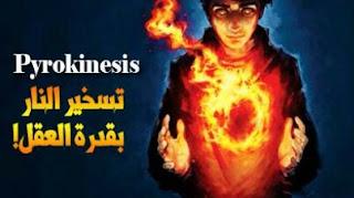 تسخير النار بقدرة العقل - بايروكينيسيس