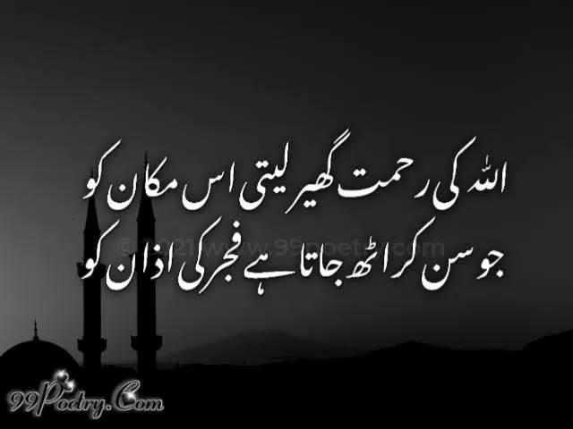 allah ki rehmat quotes in urdu