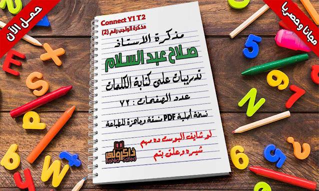 مذكرة الواجب منهج كونكت الصف الاول الابتدائي الترم الثاني 2020 للاستاذ صلاح عبد السلام