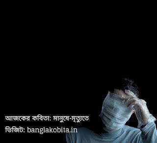 বাংলা কবিতা-মানুষে-মৃত্যুতে