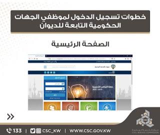 #ديوان_الخدمة_المدنية نطلق شعارنا الجديد ليواكب روح التطور ( التوظيف الحكومي- الإداري - التكنولوجي - الرقابي - تدريب )
