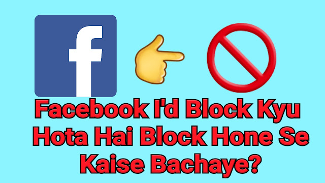 Facebook Account Block Kyu Hota Hai Kaise Bachaye?
