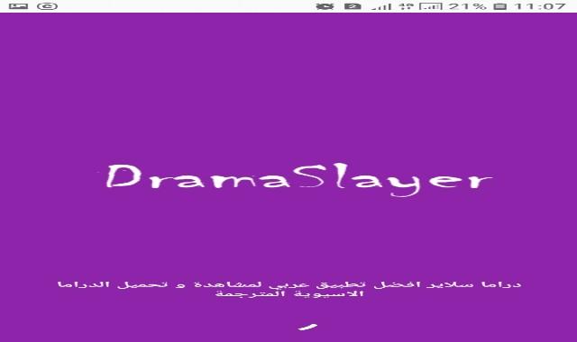 تحميل تطبيق دراما سلاير drama slayer للأندرويد مجانا (مشاهدة الأفلام والمسلسلات )