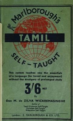 1st standard tamil book old