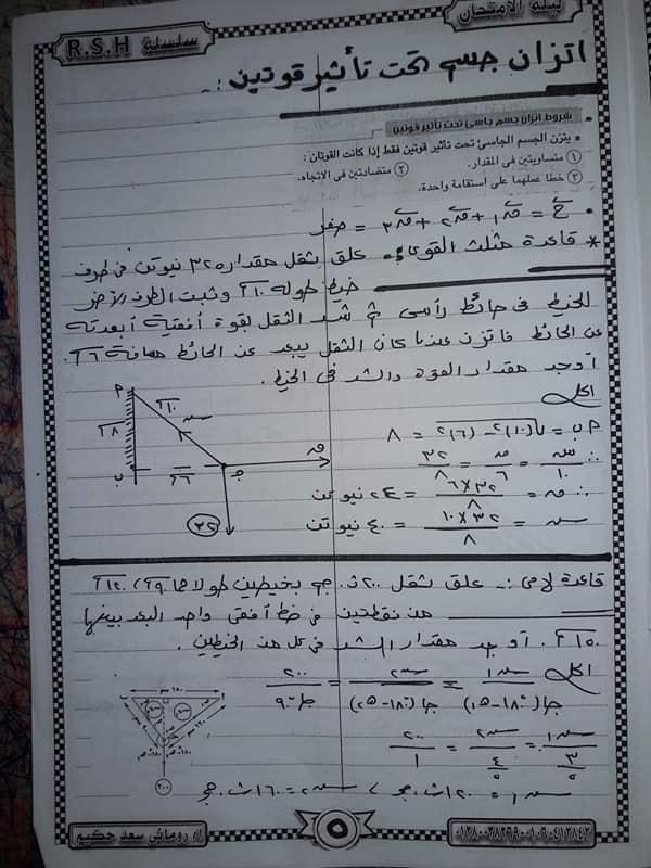 مراجعة تطبيقات الرياضيات تانية ثانوي مستر / روماني سعد حكيم 5