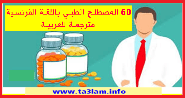 60 المصطلح الطبي باللغة الفرنسية مكتوبة ومترجمة للعربية