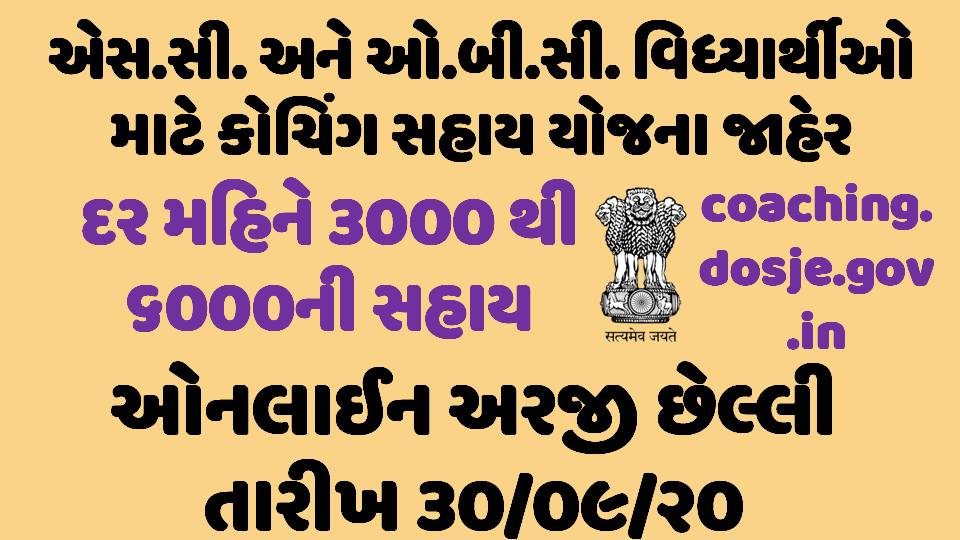 [coaching.dosje.gov.in] COACHING-MSJE - Scheme of Free Coaching for SC and OBC Students