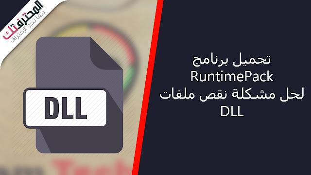 تحميل برنامج RuntimePack لحل مشكلة نقص ملفات dll في الويندوز