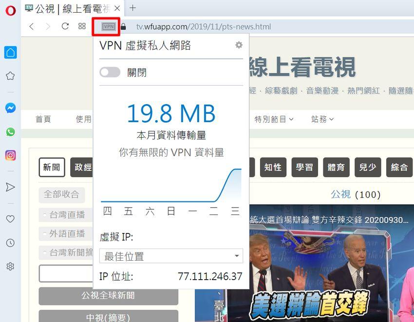 opera-vpn-3.jpg-使用 Opera 觀看 Youtube 限制國家/地區影片,提供 VPN 無限流量功能