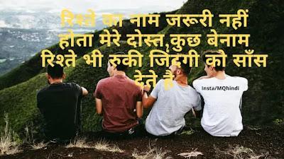 jigri yaar status in hindi