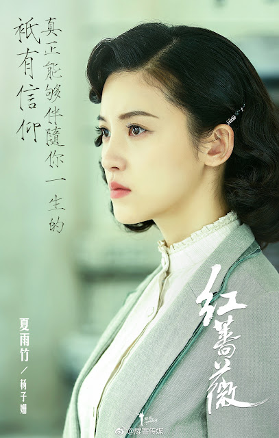 Yang Zishan Red Rose c-drama