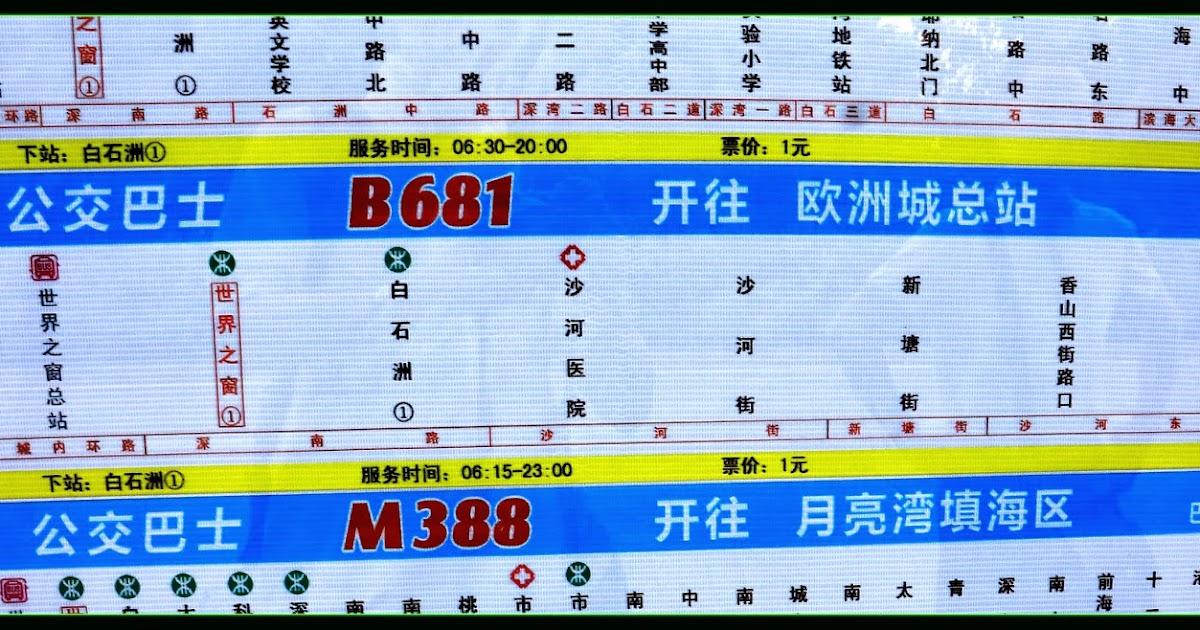 UNCLE PETE : 深圳歐洲城