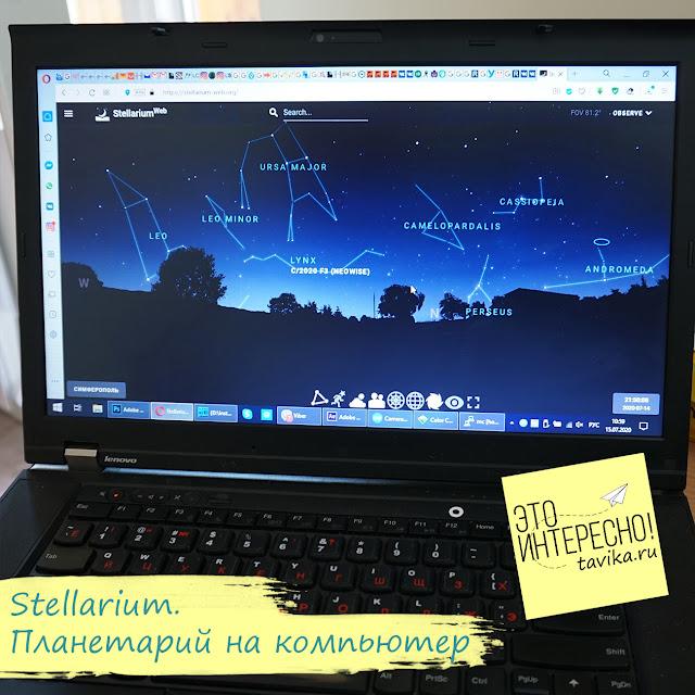 программа для любительских астрономических наблюдений