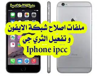 Iphone ipcc ,لا توجد خدمة في الايفون,تفعيل الثري جي الانترنت ايفون , اصلاح