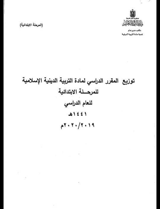 توزيع مناهج التربية الدينية الاسلامية لكل الصفوف و المراحل (ابتدائي - اعدادي - ثانوي) للعام الدراسي 2019 / 2020 0
