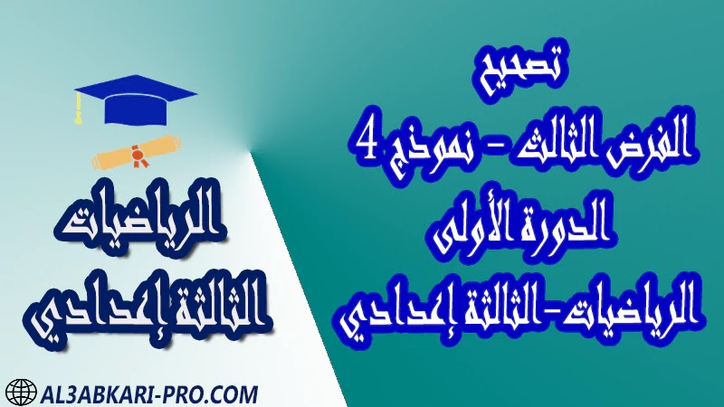 تحميل تصحيح الفرض الثالث - نموذج 4 - الدورة الأولى مادة الرياضيات الثالثة إعدادي تحميل تصحيح الفرض الثالث - نموذج 4 - الدورة الأولى مادة الرياضيات الثالثة إعدادي