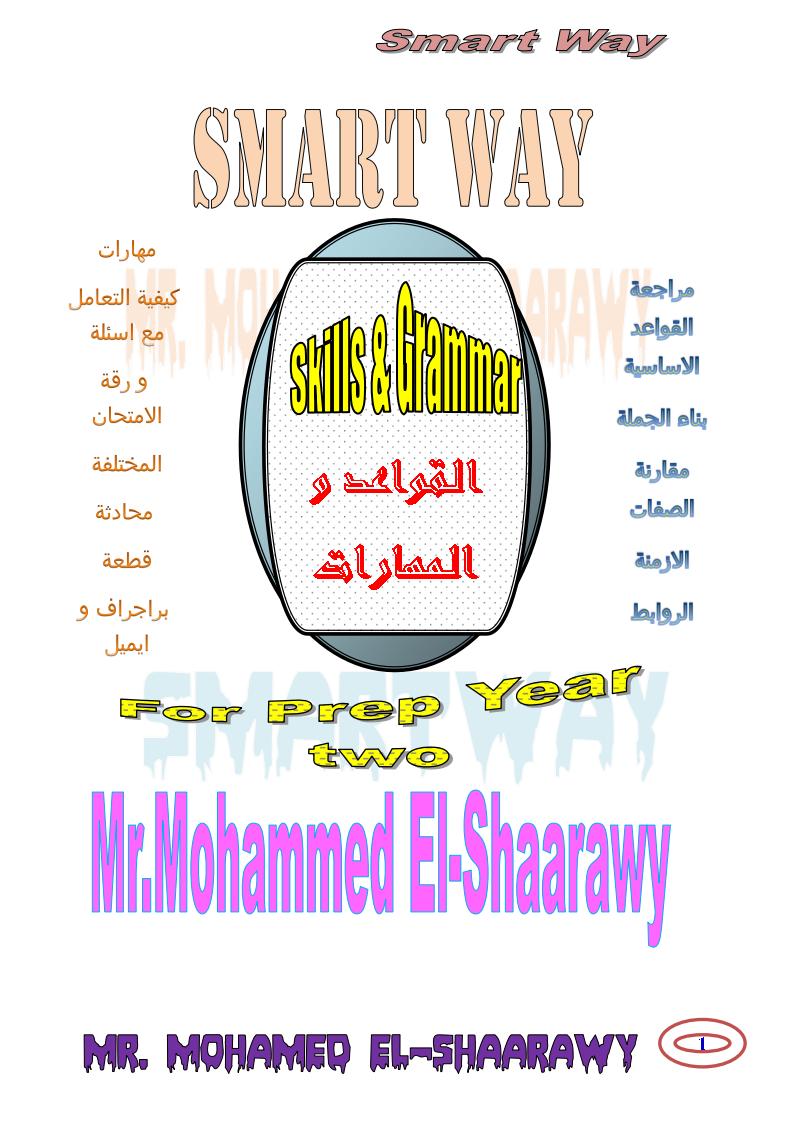 افضل مذكرة مهارات للصف الثانى الإعدادى 2022 مستر محمد الشعراوى