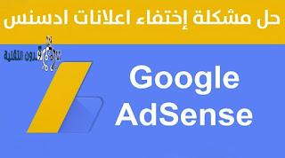 حل مشكلة اختفاء اعلانات ادسنس بعد التحديث الأخير adsense