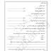 امتحان تجريبي رسمي لبوكليت الصرف للثالث الثانوي علمي 2017