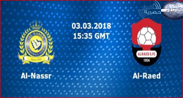 متابعة مباراة النصر والرائد علي قناة السعودية الرياضية الناقلة اليوم السبت 3-3-2018 بالدوري السعودي - بمشاركة شيكابالا