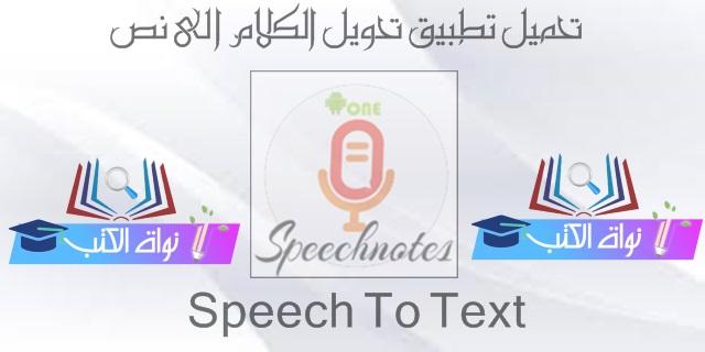 تحميل برنامج speechnotes للكمبيوتر