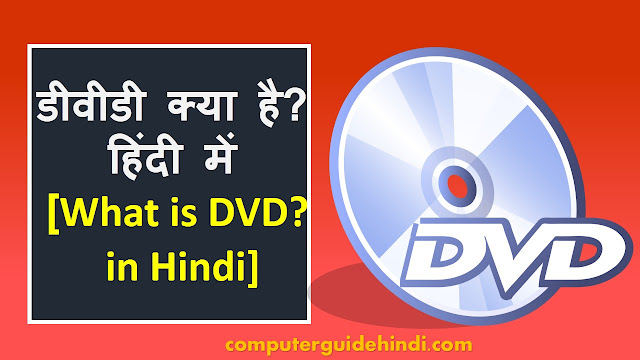 what is dvd in hindi
