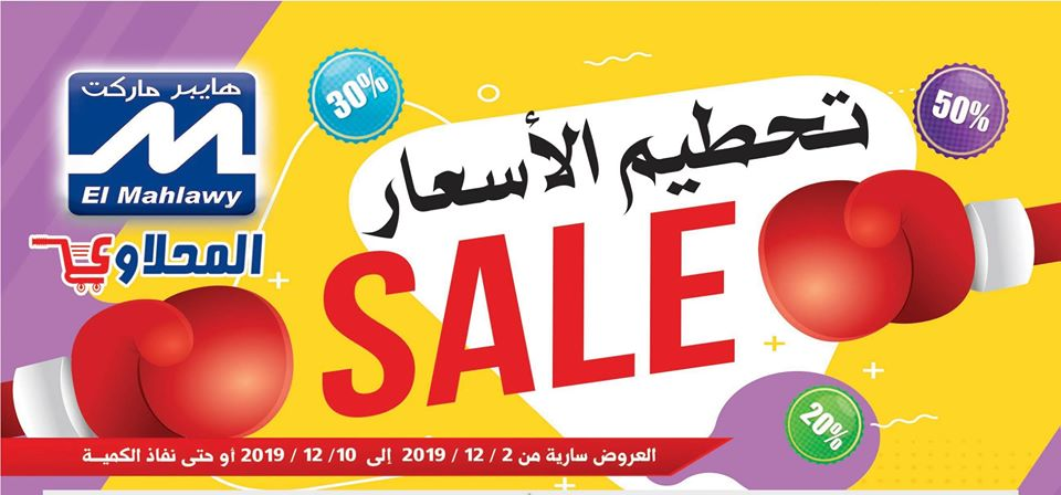 عروض المحلاوى من 2 ديسمبر حتى 10 ديسمبر 2019 تحطيم الاسعار