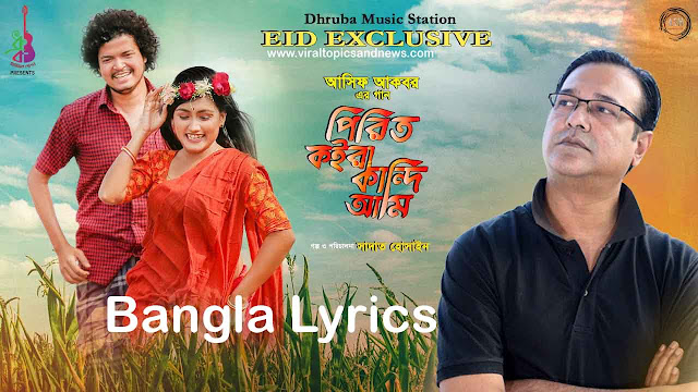 Pirit Koira kandi Ami Bangla Lyrics (পিরিত কইরা কান্দি আমি) Asif Akbar Bangla New Song