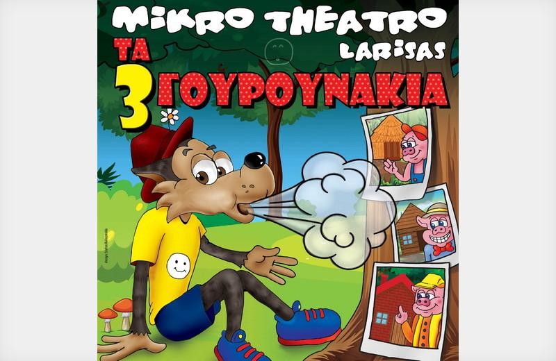 Η παιδική παράσταση «Ο Λύκος και τα 3 Γουρουνάκια» σε Αλεξανδρούπολη και Ορεστιάδα