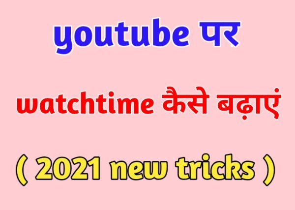 Youtube Channel Ka Watch Time Kaise Badhaye 2021 New Trick-यूट्यूब पर 1000 subscriber or 4000 घंटे का watchtime कैसे पूरा करे